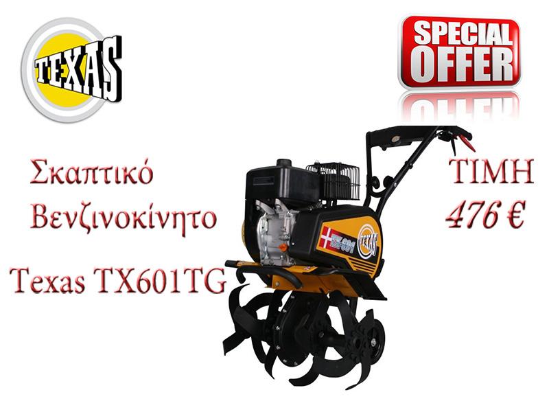 Τexas TX601TG