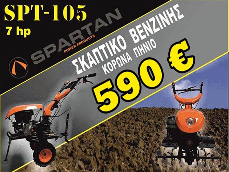 SPARTAN SPT-105