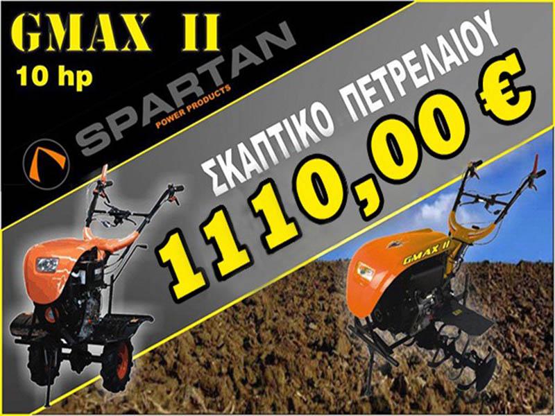 SPARTAN GMAX II