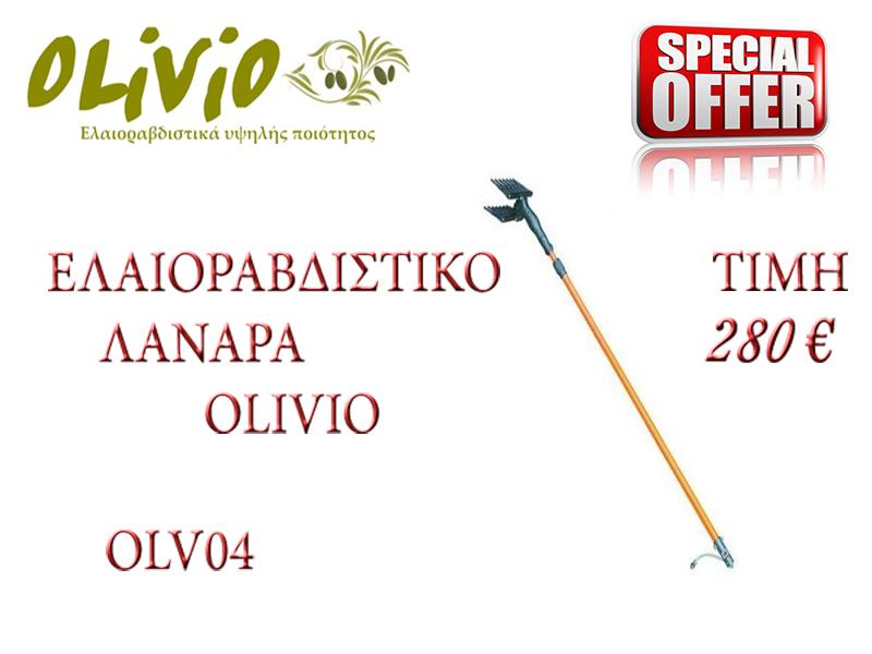 Προιόντα OLIVIO PanagiotisTools